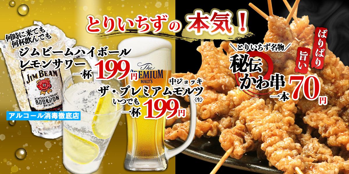 とりいちず酒場 田町慶応仲通り店のお得な焼き鳥・ドリンク
